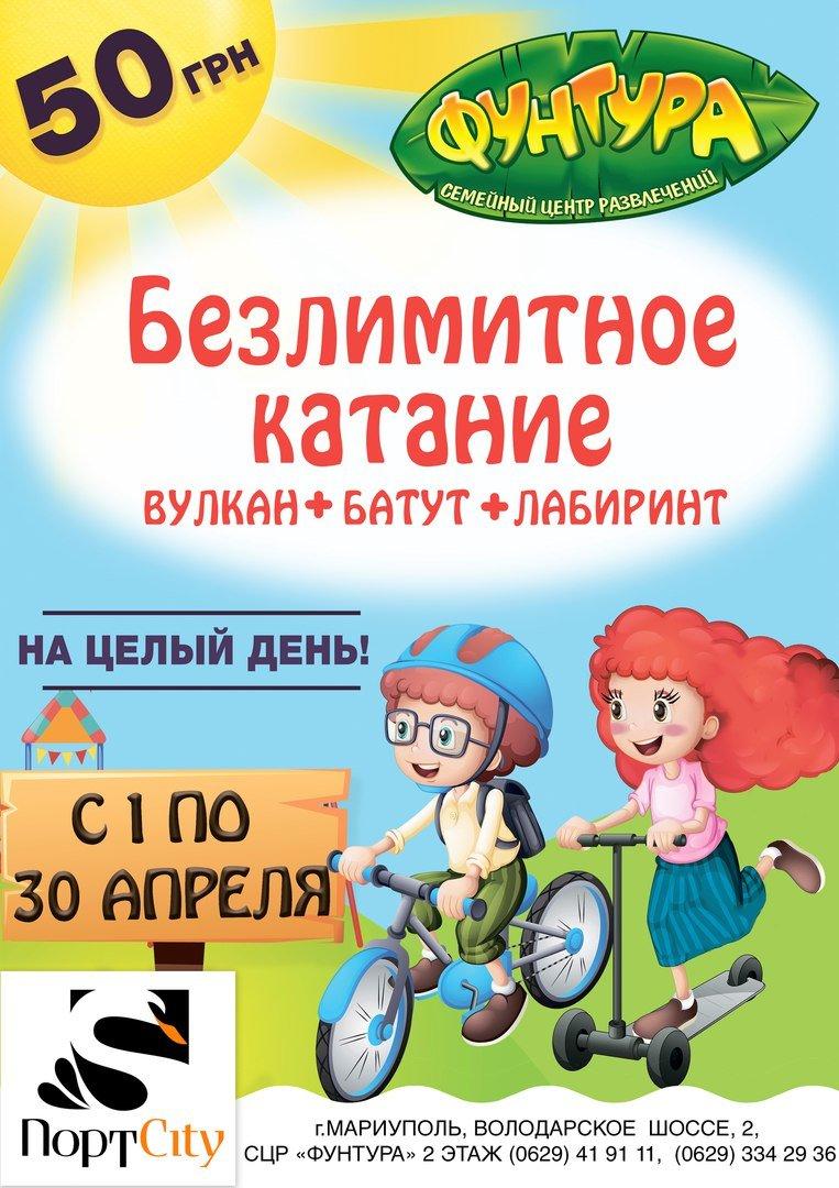 СЦР Фунтура продолжает акцию БЕЗЛИМИТНОЕ КАТАНИЕ!, фото-1