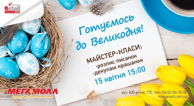 MM_Velikden_818х448