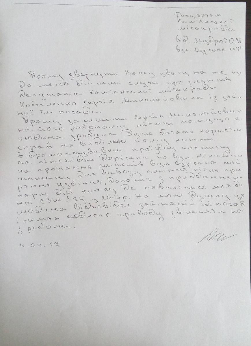 Каменчане против отзыва депутата Сергея Коваленко, фото-2