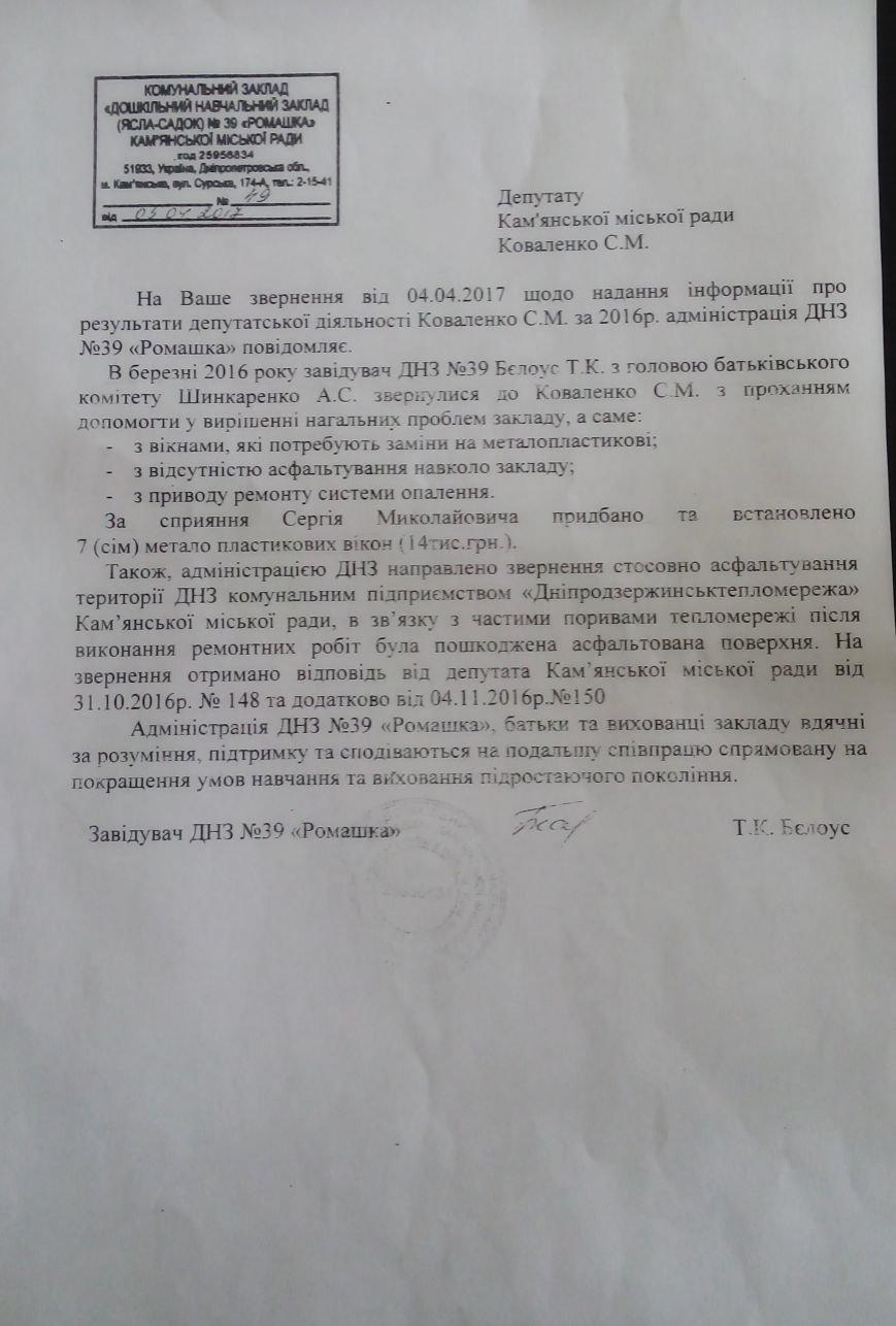 Каменчане против отзыва депутата Сергея Коваленко, фото-4