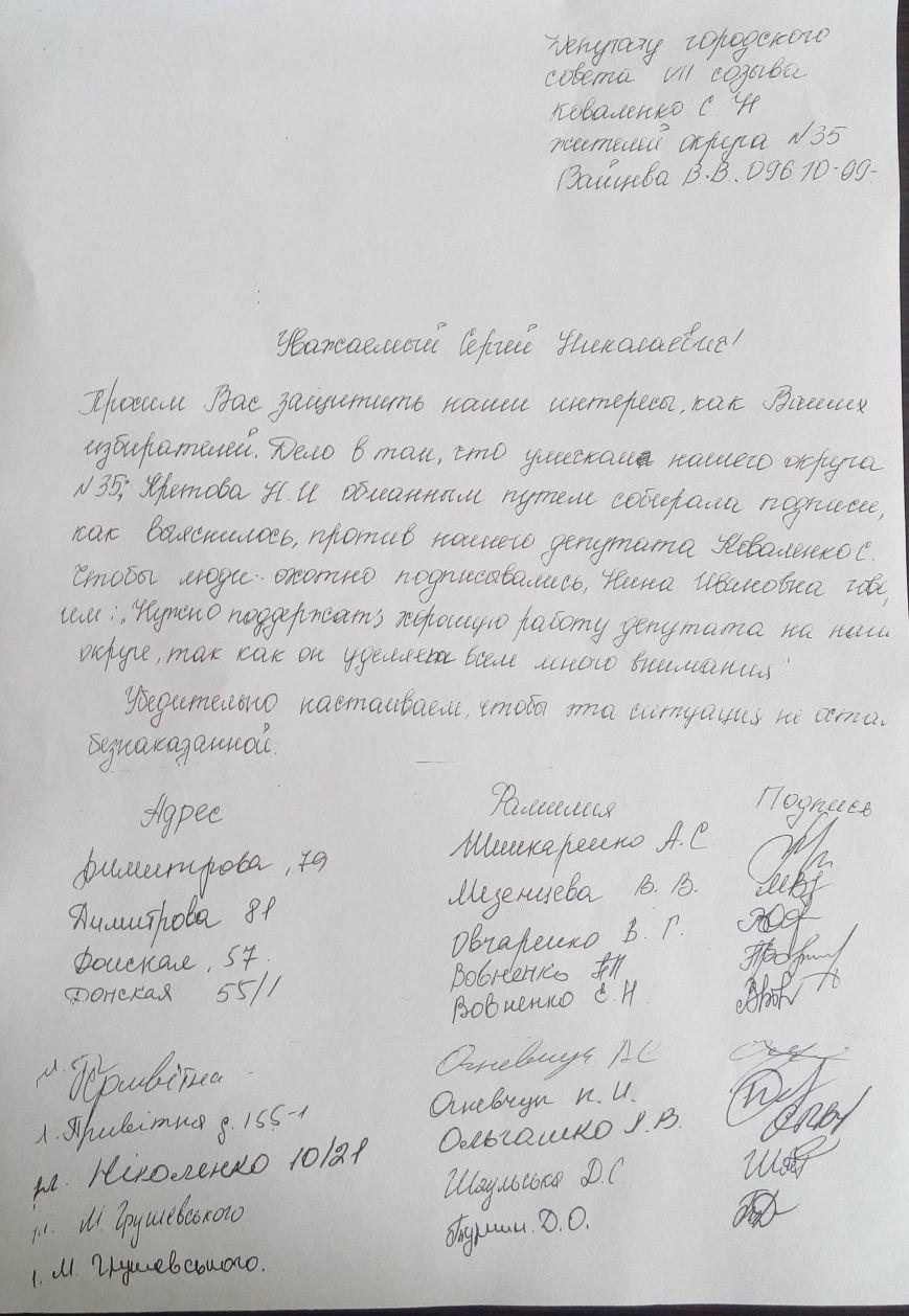 Каменчане против отзыва депутата Сергея Коваленко, фото-1