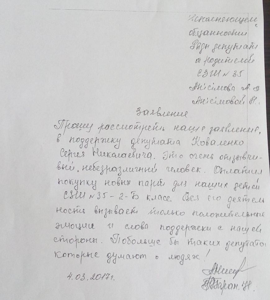 Каменчане против отзыва депутата Сергея Коваленко, фото-3