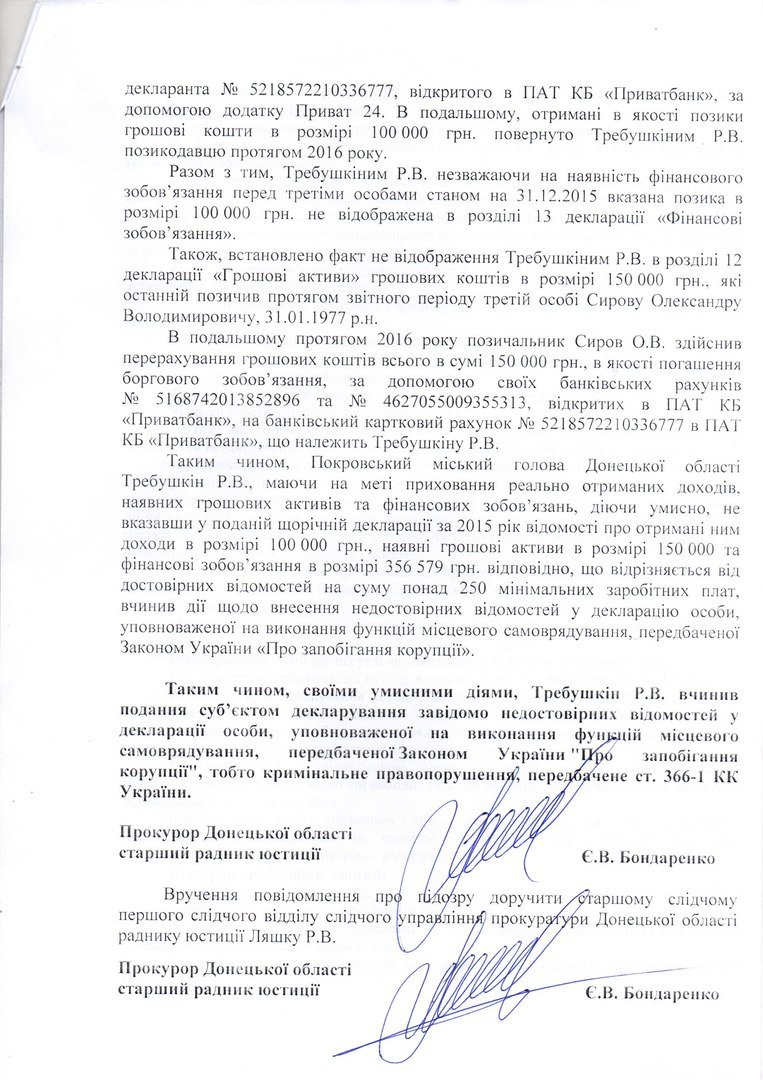 Руслан Требушкин в соцсетях обнародовал текст врученного ему сообщения о подозрении, фото-5