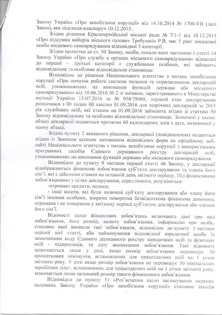 Руслан Требушкин в соцсетях обнародовал текст врученного ему сообщения о подозрении, фото-2