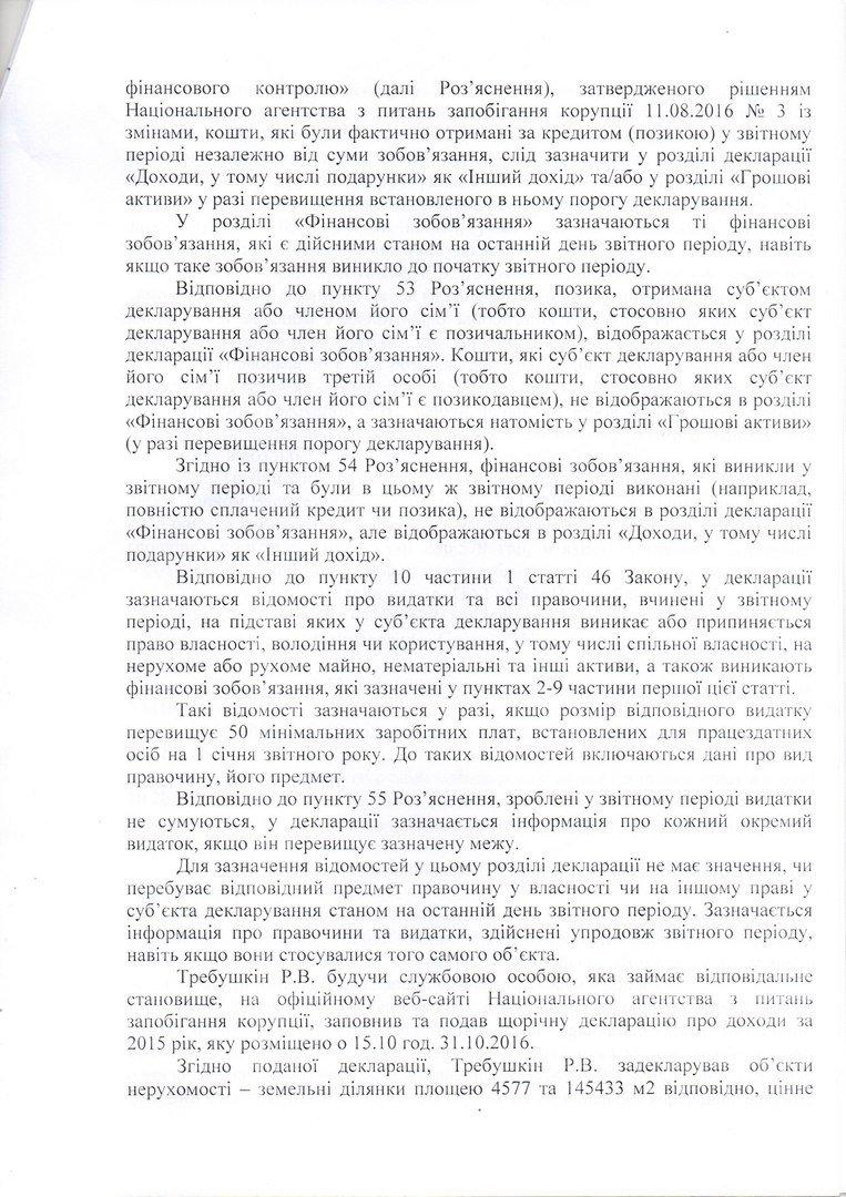 Руслан Требушкин в соцсетях обнародовал текст врученного ему сообщения о подозрении, фото-3