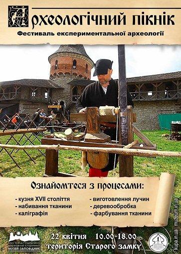 """""""Археологічний пікнік"""" у Кам'янці-Подільському, фото-1"""