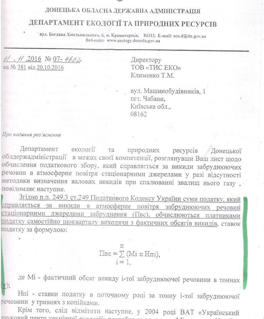 Компании, которая добывает энергию из мусора, не дают работать в Мариуполе (ФОТО,ВИДЕО,ДОКУМЕНТЫ), фото-5