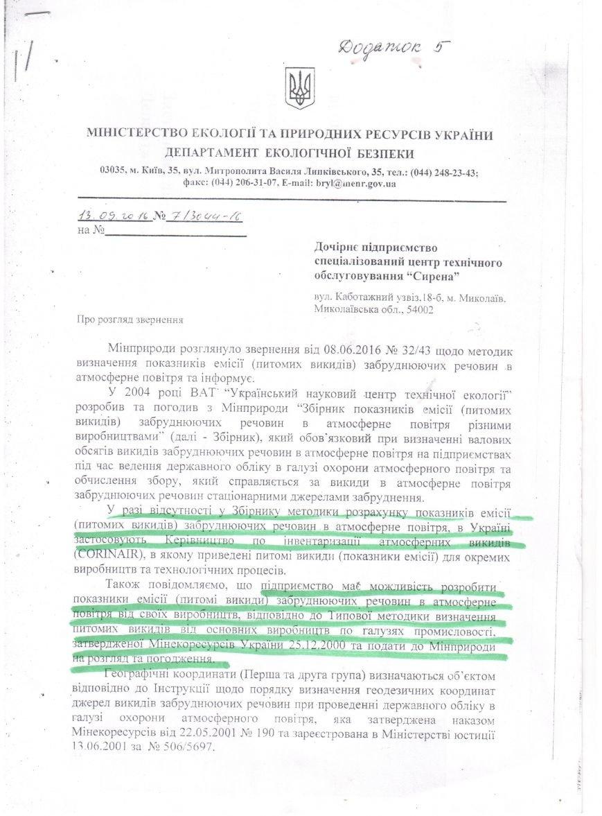 Компании, которая добывает энергию из мусора, не дают работать в Мариуполе (ФОТО,ВИДЕО,ДОКУМЕНТЫ), фото-6