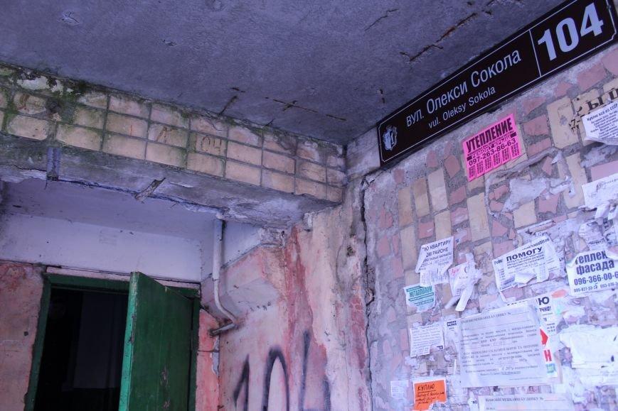 33 несчастья дома в Каменском, фото-2