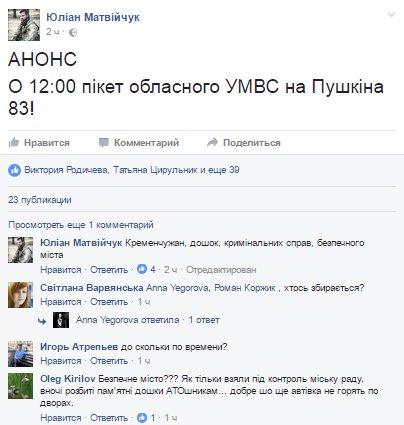 Матвійчук 1