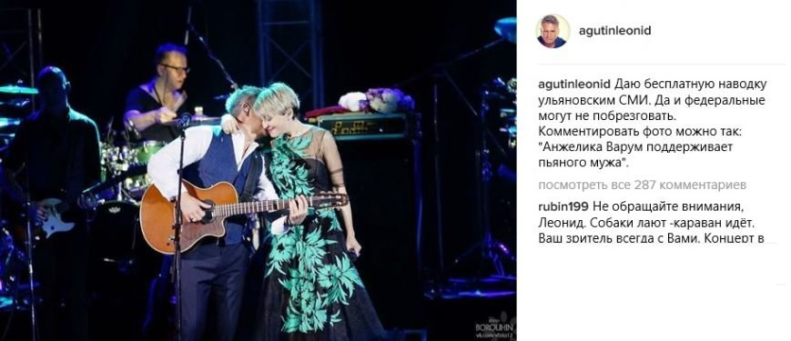 Агутин и Варум рассказали об ульяновском «скандале», фото-1