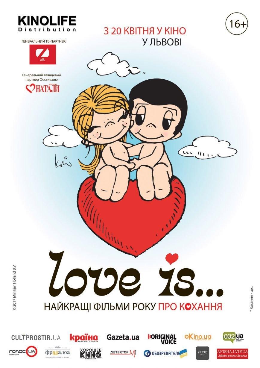 Львов Love Is Fest Poster