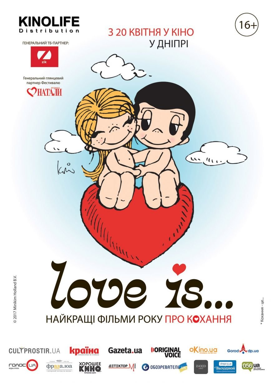 Днепр Love Is Fest Poster
