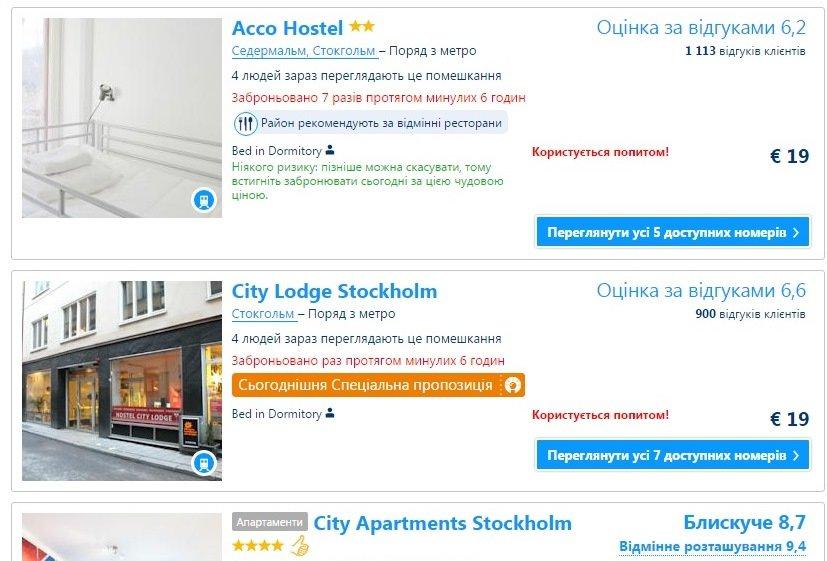 Как съездить из Запорожья в Стокгольм без турагентств и сколько это стоит, фото-3