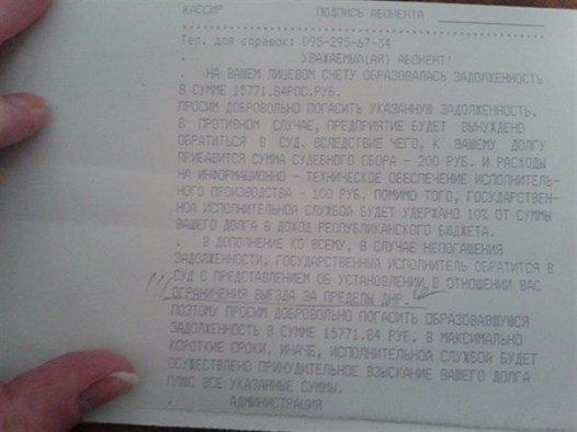 """В """"ДНР"""" угрожают не выпускать за свои пределы людей, имеющих долги за коммуналку, фото-1"""