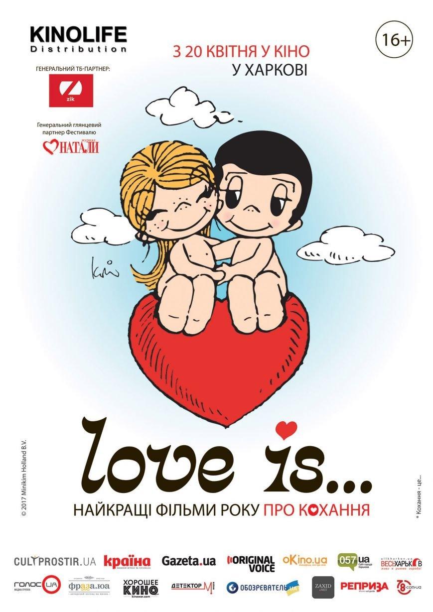 Харьков Love Is Fest Poster