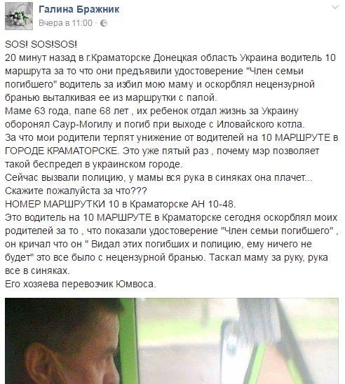 В Краматорске водитель маршрутки избил льготницу, фото-1