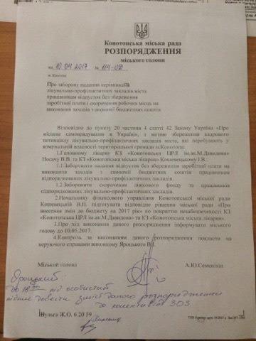Артем Семеніхін заборонив скорочувати робочі місця в закладах охорони здоров`я Конотопа (ДОКУМЕНТ), фото-1