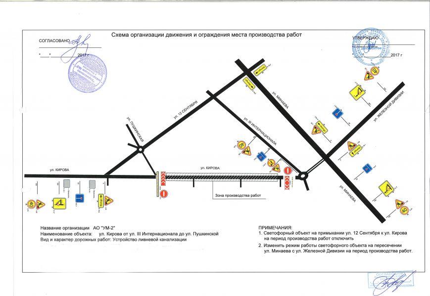 Из-за перекрытой дороги в Ульяновске маршрутки поедут по-другому, фото-1