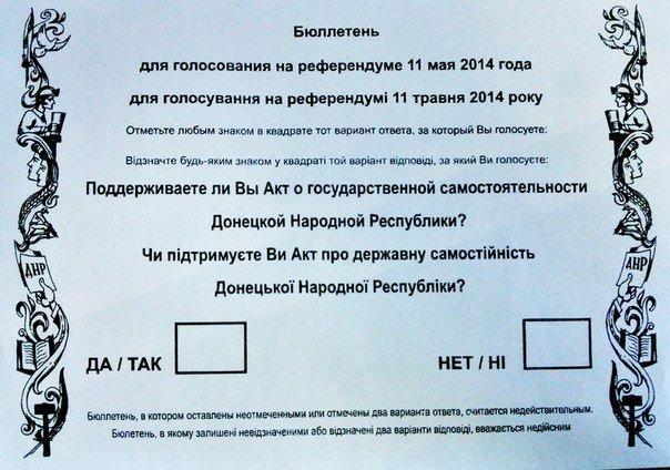 бюллетень незаконного референдума