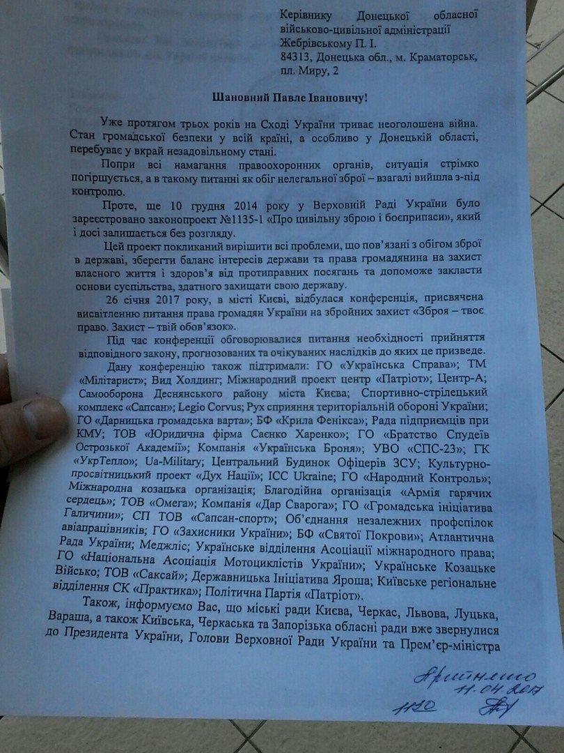 В Краматорске прошла акция в поддержку легализации оружия, фото-4