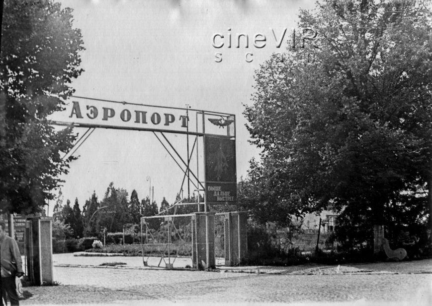 """Яким був аеропорт """"Ужгород"""" 50 років тому: фото, фото-5"""