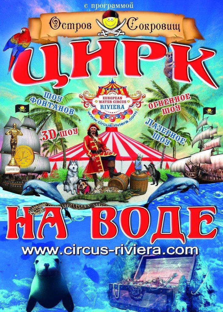 Цирк на воде приглашает жителей Покровска на поиски сокровищ, фото-3