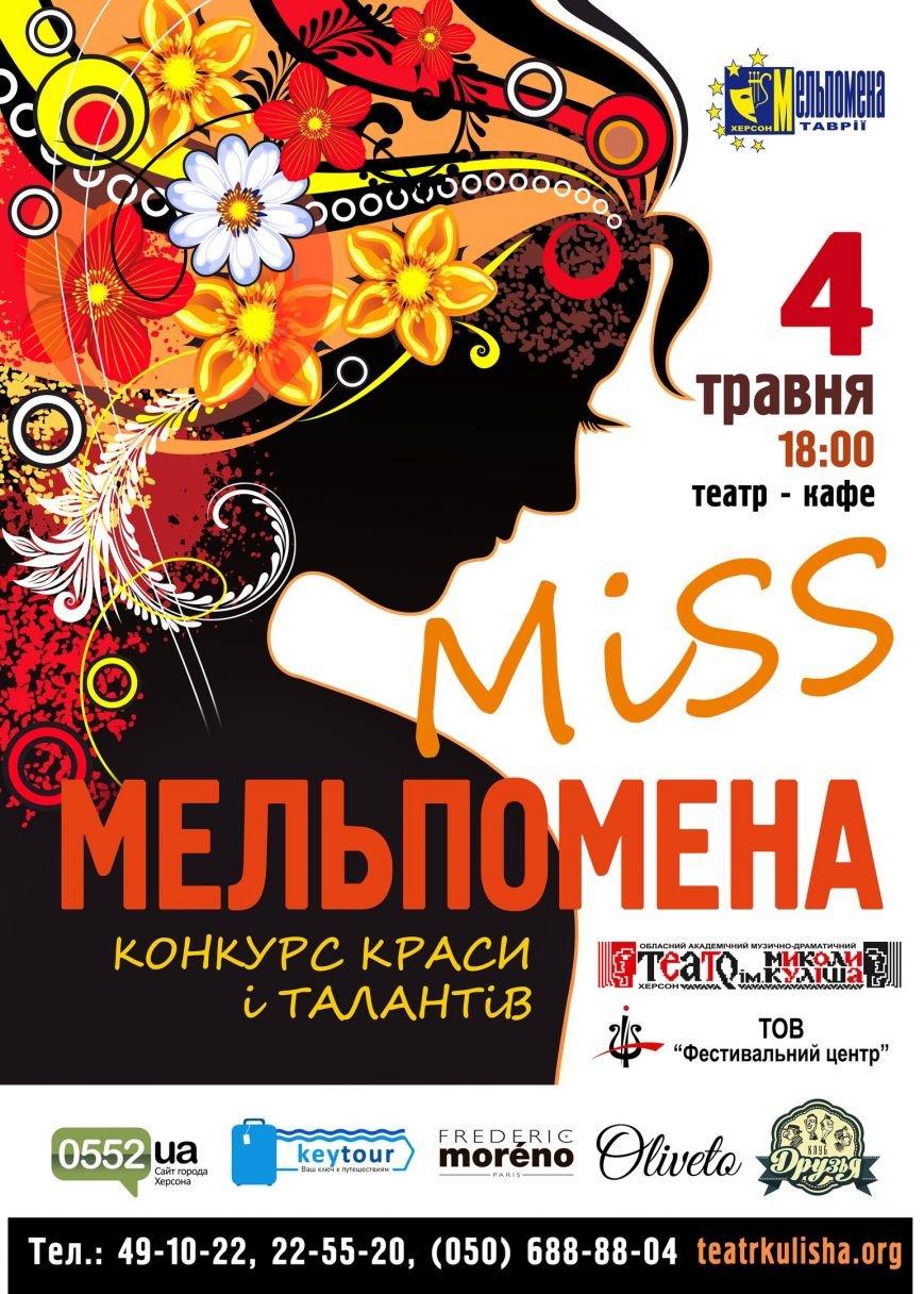 """В Херсоне состоится конкурс красоты и таланта """"Miss Мельпомена"""", фото-1"""