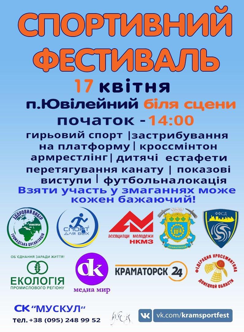 Спортивный фестиваль в Краматорске очередной раз перенесли, фото-1