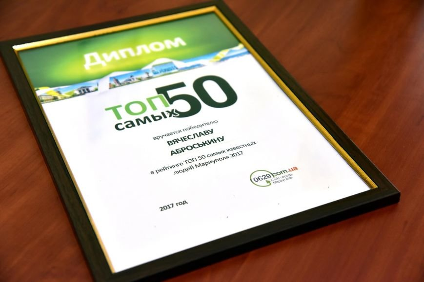 Победитель рейтинга ТОП-50 Вячеслав Аброськин встретился с журналистами Мариуполя (ФОТО), фото-1