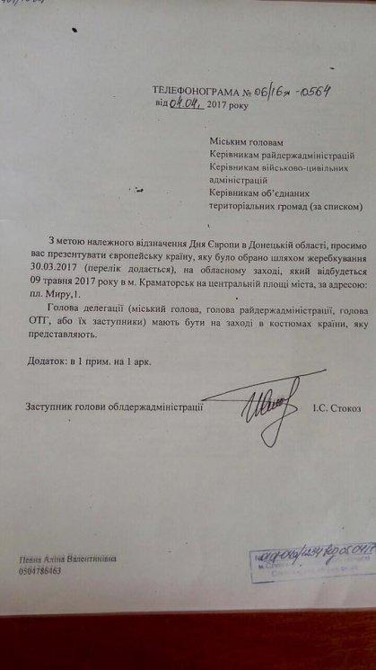 ДонОГА предложила мэрам области нарядиться в национальные костюмы стран ЕС, фото-1