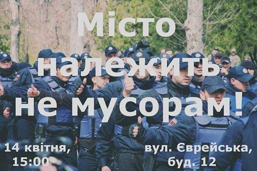 Одесские патриоты будут снова «кошмарить» полисменов и требовать их отставки (ФОТО), фото-1