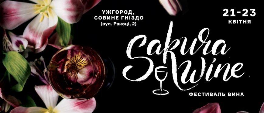 «Сакура Фест» в Ужгороді: вино, танці, вогонь та ноу-хау від організаторів: фото, фото-1
