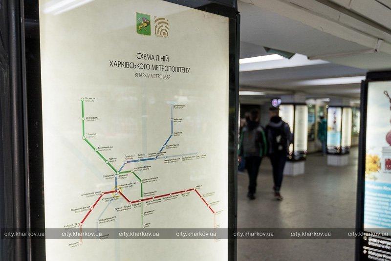 метро сит