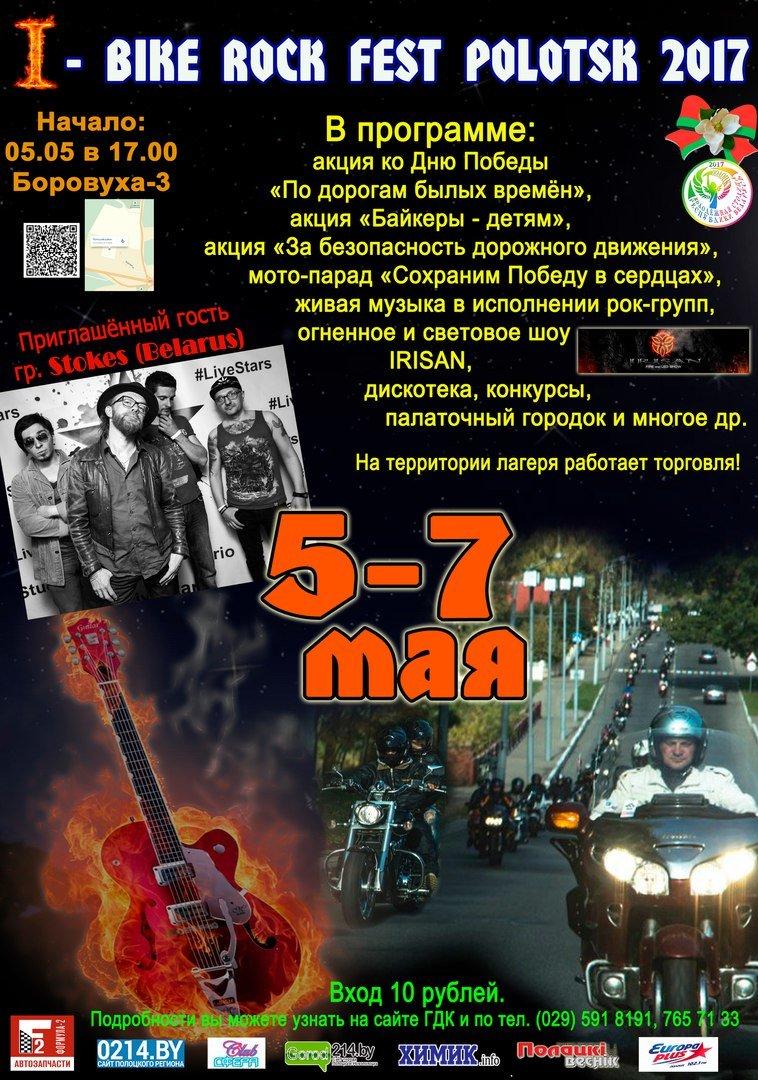 Мото-парад и огненное шоу. В Полоцке пройдет байк-рок фестиваль, фото-1