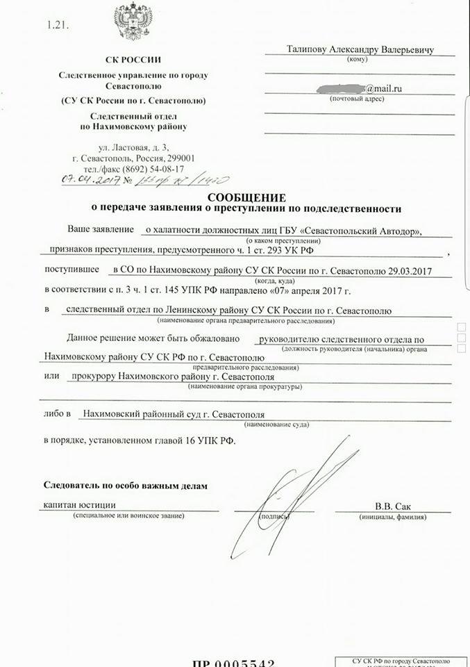 """Обвал на трассе Симферополь-Севастополь """"запах"""" уголовным делом, фото-1"""