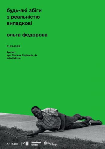 artsvit_afisha_fedorova_large
