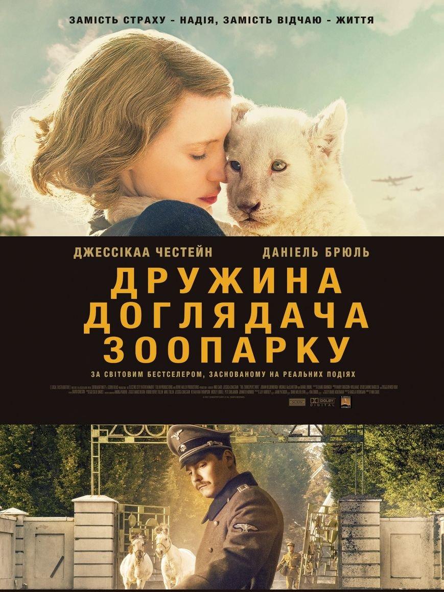 1490768591jena-smotritelya-zooparka
