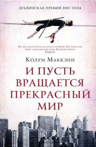 Kolum_Makkenn__I_pust_vraschaetsya_prekrasnyj_mir