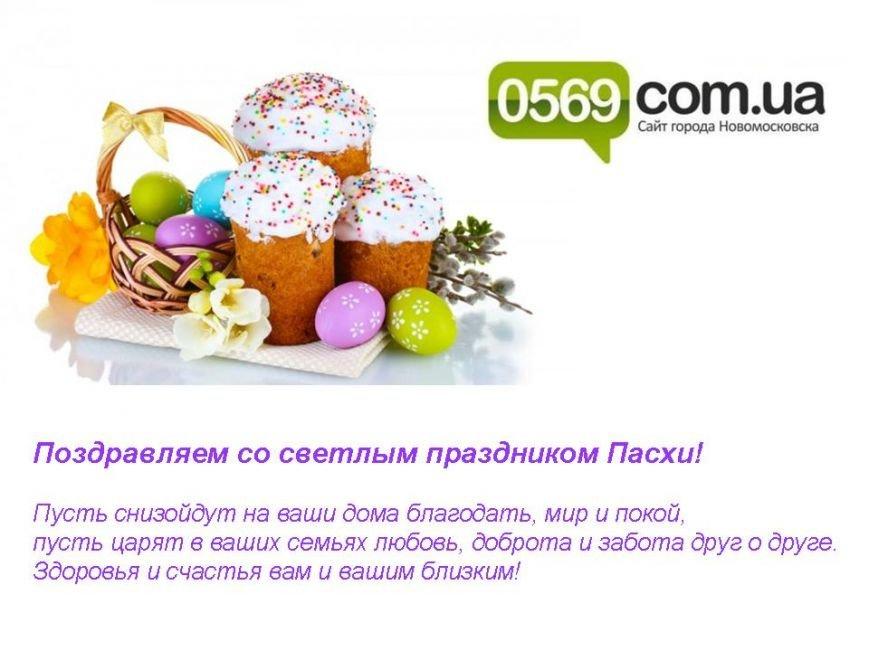 Новомосковск 0569 пасха