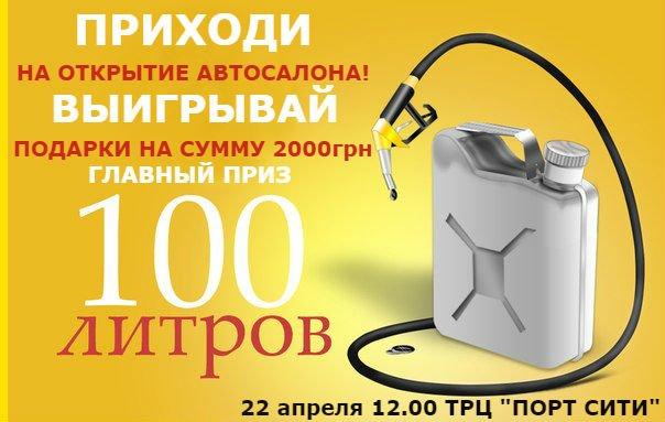 Открытие нового автосалона в ТРЦ «ПОРТ CITY» - выиграй 100 литров бензина!, фото-2