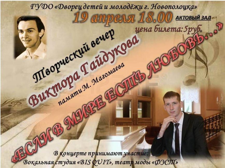 Педагог из Новополоцка мечтает спеть в дуэте с Хворостовским и приглашает на творческий вечер, фото-2