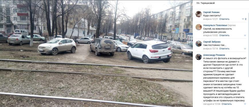 Жители Засвияжья тонут в машинах, фото-1