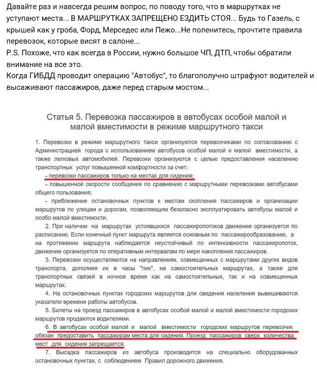 Ульяновцы снова жалуются на маршрутчиков, фото-1