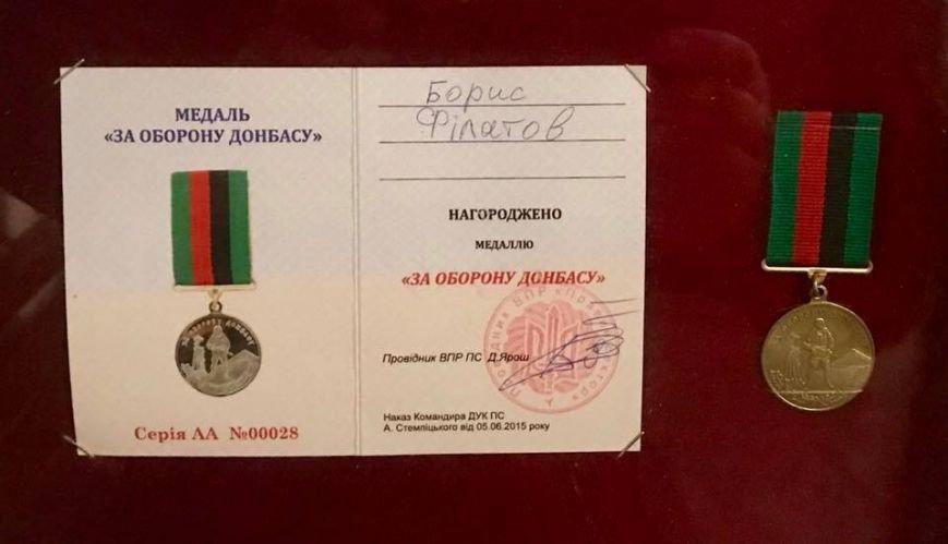 Мэр Днепра иглаварь ДНР узнали отношения в социальных сетях