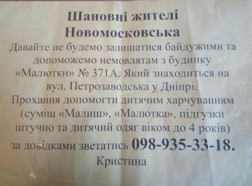 Новомосковск 0569 Крист