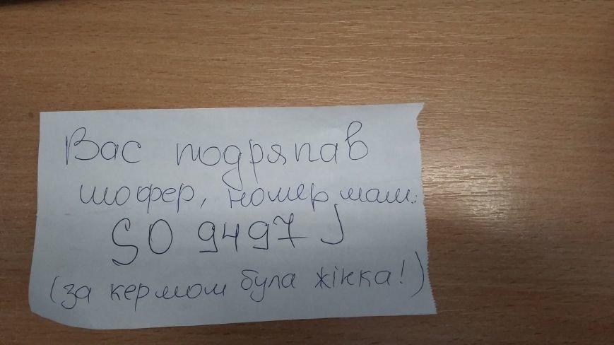 Небайдужий залишив ужгородці записку, у якій розповів, хто подряпав її авто: фото, фото-1