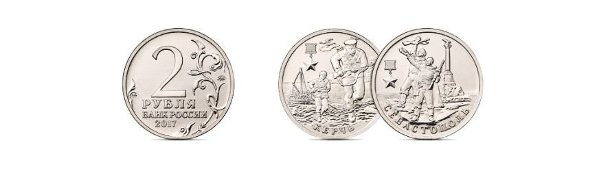 Банк России выпустит монеты в честь Керчи и Севастополя (ФОТО), фото-1