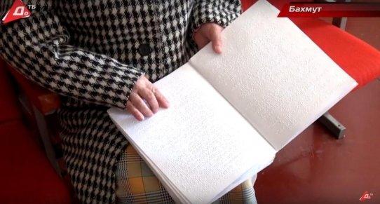 Бахмутские слепые отстаивают свою библиотеку, фото-1