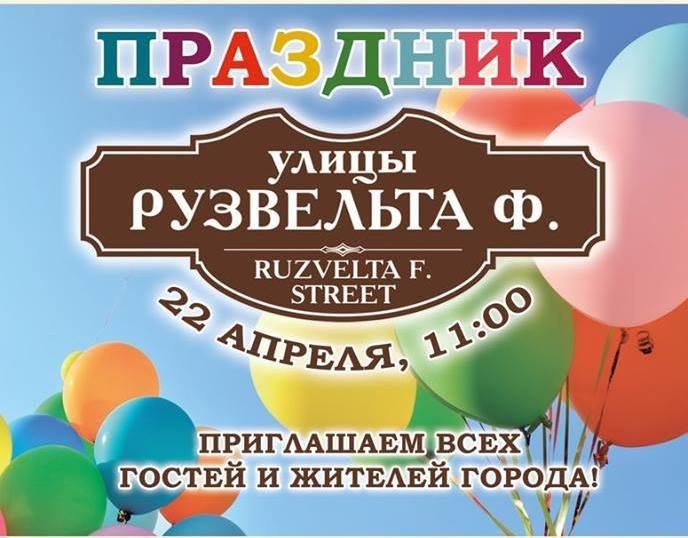 В субботу в Ялте откроют памятник Рузвельту и съедят 50- килограммовый торт, фото-1